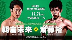 Full Rizin 25 Card Revealed: First Featherweight Champion To Be Crowned