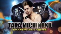 Taka Michinoku To Miss Rest Of NJPW Best Of Super Juniors With Foot Injury