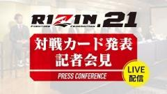7 MMA Bouts & 5 Kickboxing Fights Added To Rizin 21, Several UFC/Bellator MMA Vets In Action