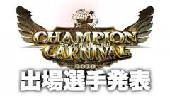 AJPW Champion Carnival Night 4 (9/21) Results: Tournament And Title Matches At Korakuen Hall