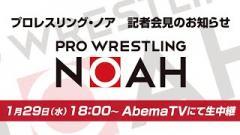 CyberAgent Purchases Pro Wrestling NOAH