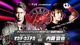 Brandon Howard: Post-Wrestle Kingdom 12 NJPW Business Update