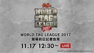Live Press Conference: NJPW World Tag League 2017 Entrants