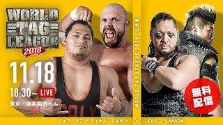 NJPW World Tag League Results (11/18/18): EVIL And SANADA Meet Elgin And Cobb In Main Event, More