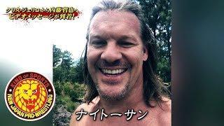 Chris Jericho Says He'll Make Tetsuya Naito A Star at Dominion