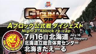 NJPW G1 Climax 28 Update - Night 1-4 Reviews, Night 5-6 Previews, Updated Standings