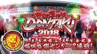NJPW Road To Wrestling Dontaku Day 9 Results: IWGP Jr. Heavyweight Tag Team Title Match & Chaos Picks Up Some Big Tag Match Wins