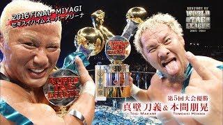 NJPW World Tag League 2018 Standings (Updated: 11/17/2018)