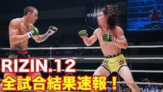 Rizin 12 Quick Results, UFC Veterans Win One Of Three In Japan