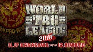 NJPW World Tag League 2018 Standings (Updated: 11/20/2018)