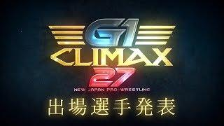 NJPW G1 Climax 27 Day 16 Quick Results