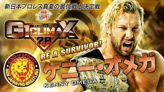 NJPW G1 Climax 28 Day 2 Results: First Night Of Block B Action; Kenny Omega And Kota Ibushi In Singles Matches