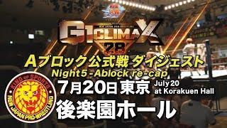NJPW G1 Climax 28 Update - Night 5-6 Reviews, Night 7-8 Previews, Updated Standings