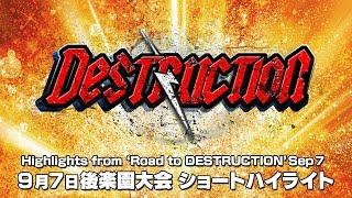 Full Card For NJPW 'Destruction In Kobe' On September 24