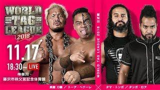 NJPW World Tag League Results (11/17/18): First Day Of Tournament Action Begins