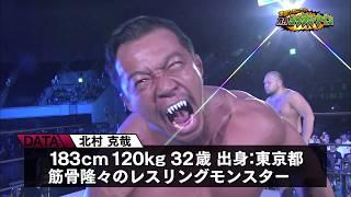 NJPW Lions Gate Project 8 Results: The Young Lions Cup Begins & Yuji Nagata Headlines
