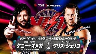 Kenny Omega and Chris Jericho used tables and more in their No DQ match at Wrestle Kingdom 12
