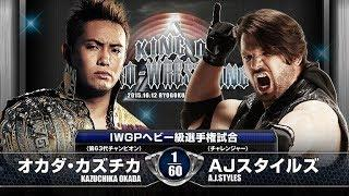 NJPW Free Match:Okada vs AJ Styles