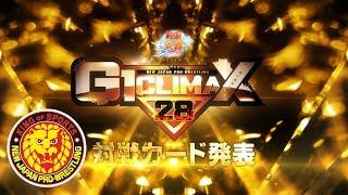 NJPW G1 Climax 28 Standings (Updated: 7/22/2018)