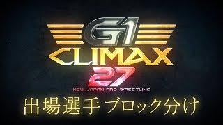 NJPW G1 Climax 27 Day 6 Results: Okada vs. Sanada Headlines & Kenny Omega Craziness