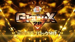 G1 Climax 28 Tournament Blocks Officially Announced