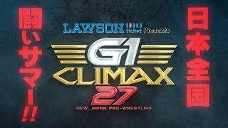 NJPW G1 Climax 27 Standings (Updated: 7/25/2017)